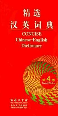 精选英汉汉英词典.pdf