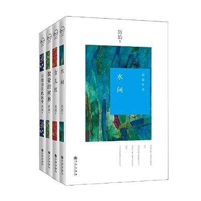 简媜散文随笔作品集:水问+女儿红+微晕的树林+只缘身在此山中.pdf