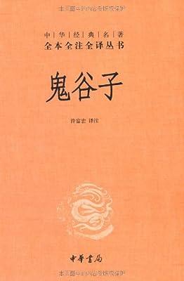 鬼谷子.pdf