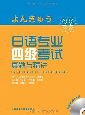 日语专业四级考试真题与精讲.pdf