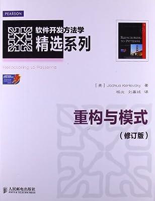 重构与模式.pdf