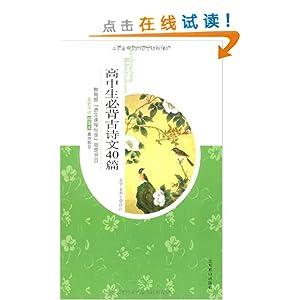 高中生插画_【世界文学文库高中生必读名著导读插图本图