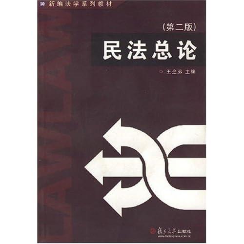 民法总论/新编法学系列教材