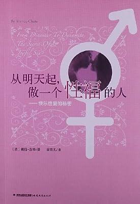 从明天起做一个性福的人:快乐性爱的秘密.pdf