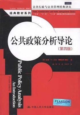 公共政策分析导论.pdf