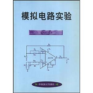 模拟电路实验/康凤兴-图书-亚马逊