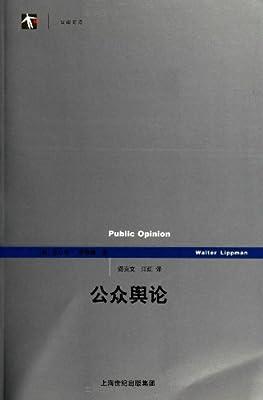 公众舆论.pdf