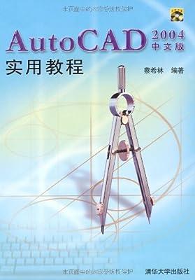 AutoCAD2004中文版实用教程.pdf