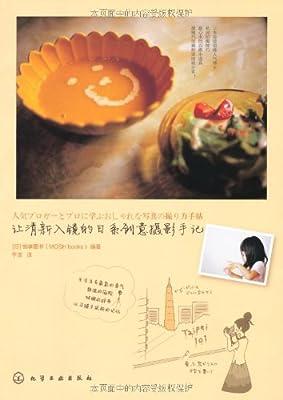 让清新入镜的日系创意摄影手记.pdf