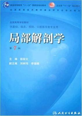 局部解剖学.pdf