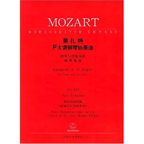 钢琴与管弦乐队钢琴缩谱KV459 莫扎特 音乐 家居休闲游戏 万禧书坊