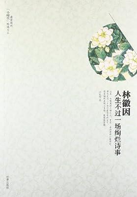 林徽因:人生不过一场绚烂诗事.pdf
