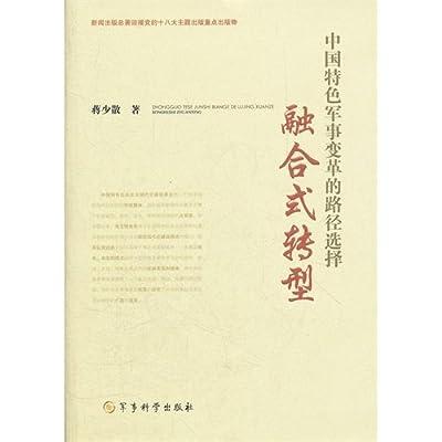 中国特色军事变革的路径选择:融合式转型.pdf