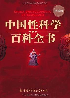中国性科学百科全书.pdf