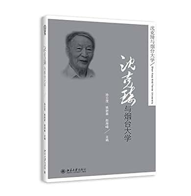 沈克琦与烟台大学.pdf