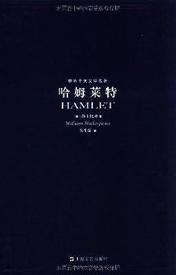 哈姆莱特.pdf