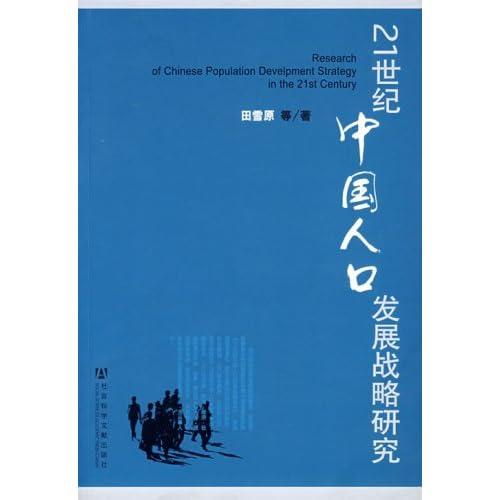 中国人口老龄化_中国人口发展战略