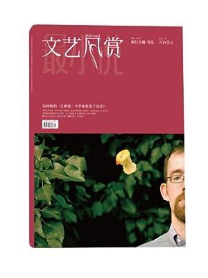 文艺风赏·万有引力.pdf