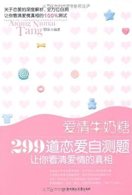 爱情牛奶糖.pdf