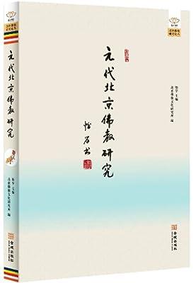 元代北京佛教研究.pdf