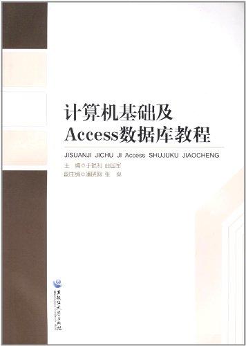 计算机基础及Access数据库教程