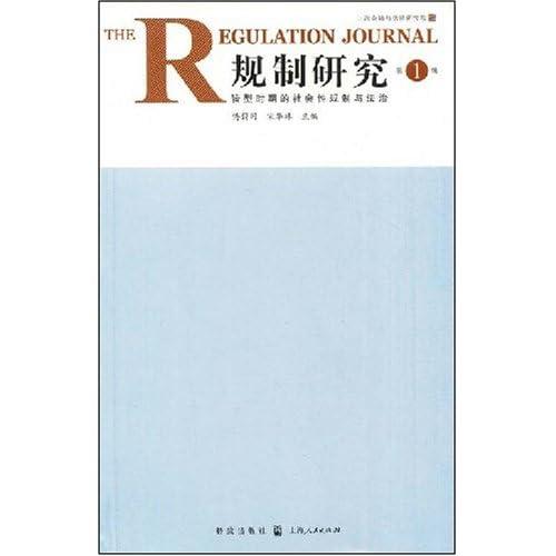 规制研究第1辑-转型时期的社会性规制与法治