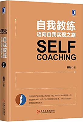自我教练:迈向自我实现之路.pdf
