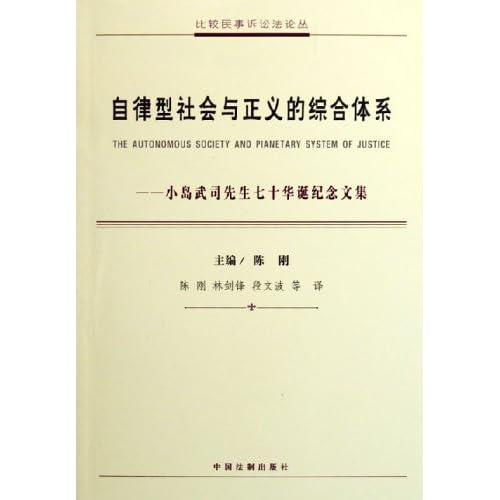 自律型社会与正义的综合体系--小岛武司先生七十华诞纪念文集/比较民事诉讼法论丛