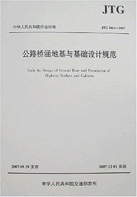 公路桥涵地基与基础设计规范.pdf
