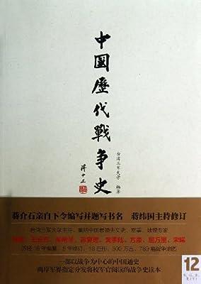 中国历代战争史12:宋、辽、金、夏.pdf