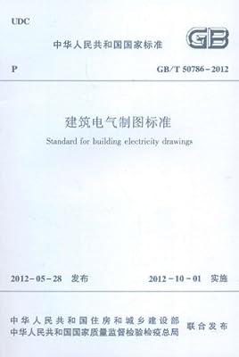 建筑电气制图标准.pdf