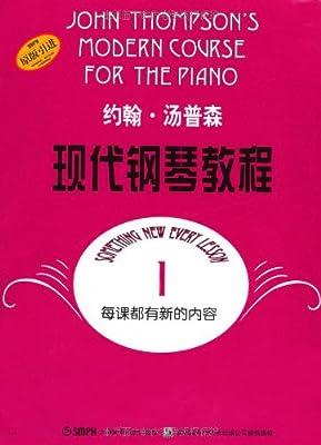 约翰•汤普森现代钢琴教程1.pdf