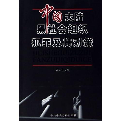 中国大陆黑社会组织犯罪及其对策