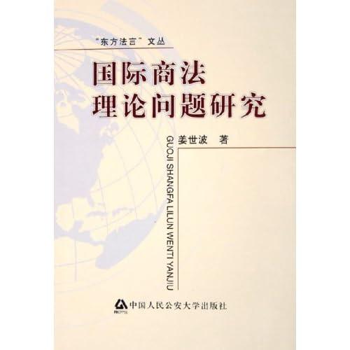 国际商法理论问题研究/东方法言文丛