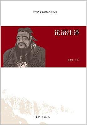 中学语文新课标必读丛书:论语注译.pdf