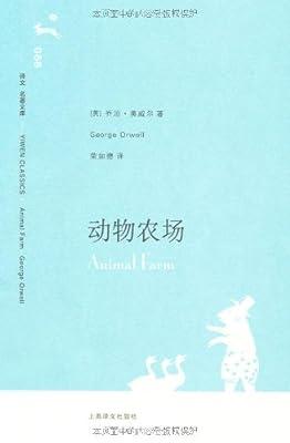 译文名著文库066:动物农场.pdf