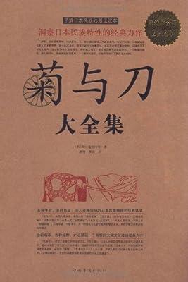菊与刀大全集.pdf
