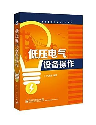 低压电气设备操作.pdf