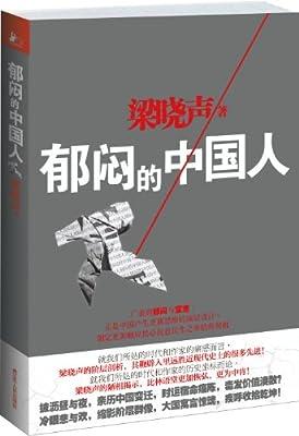 郁闷的中国人.pdf