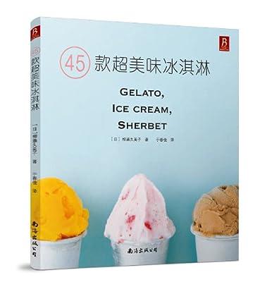 45款超美味冰淇淋.pdf