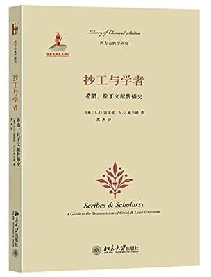 抄工与学者:希腊、拉丁文献传播史.pdf
