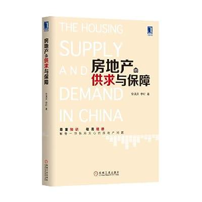 房地产的供求与保障.pdf