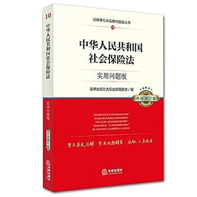 中华人民共和国社会保险法:实用问题版.pdf