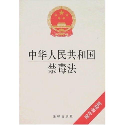中华人民共和国禁毒法(附草案说明)