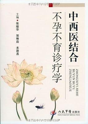 中西医结合不孕不育诊疗学.pdf
