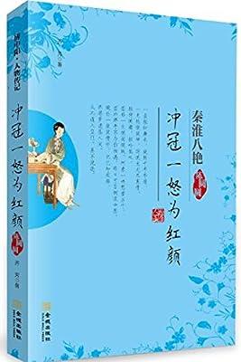 冲冠一怒为红颜:陈圆圆.pdf