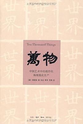万物:中国艺术中的模件化和规模化生产.pdf