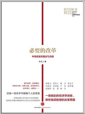 必要的改革:中国改革的路径和选择.pdf