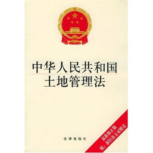 中华人民共和国土地管理法(最新修正版附新旧条文对照表)