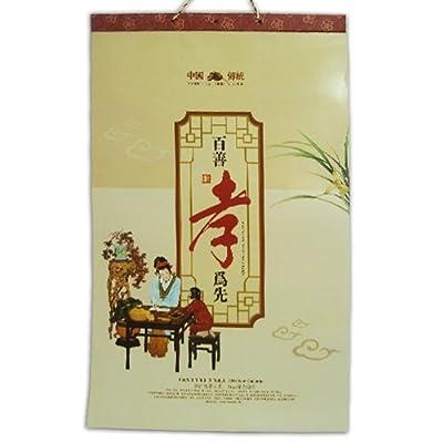 2014年百善孝为先挂历/日历 传统文化月历 大三开  原价:9.60元.pdf